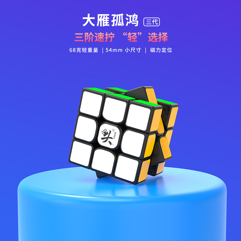 New Original Dayan Guhong V3 III 3 Third Generation M 3x3x3 Magnetic 3*3 Cubo Magico 3x3 Speed Magic Cube Education Toy Kid Gift