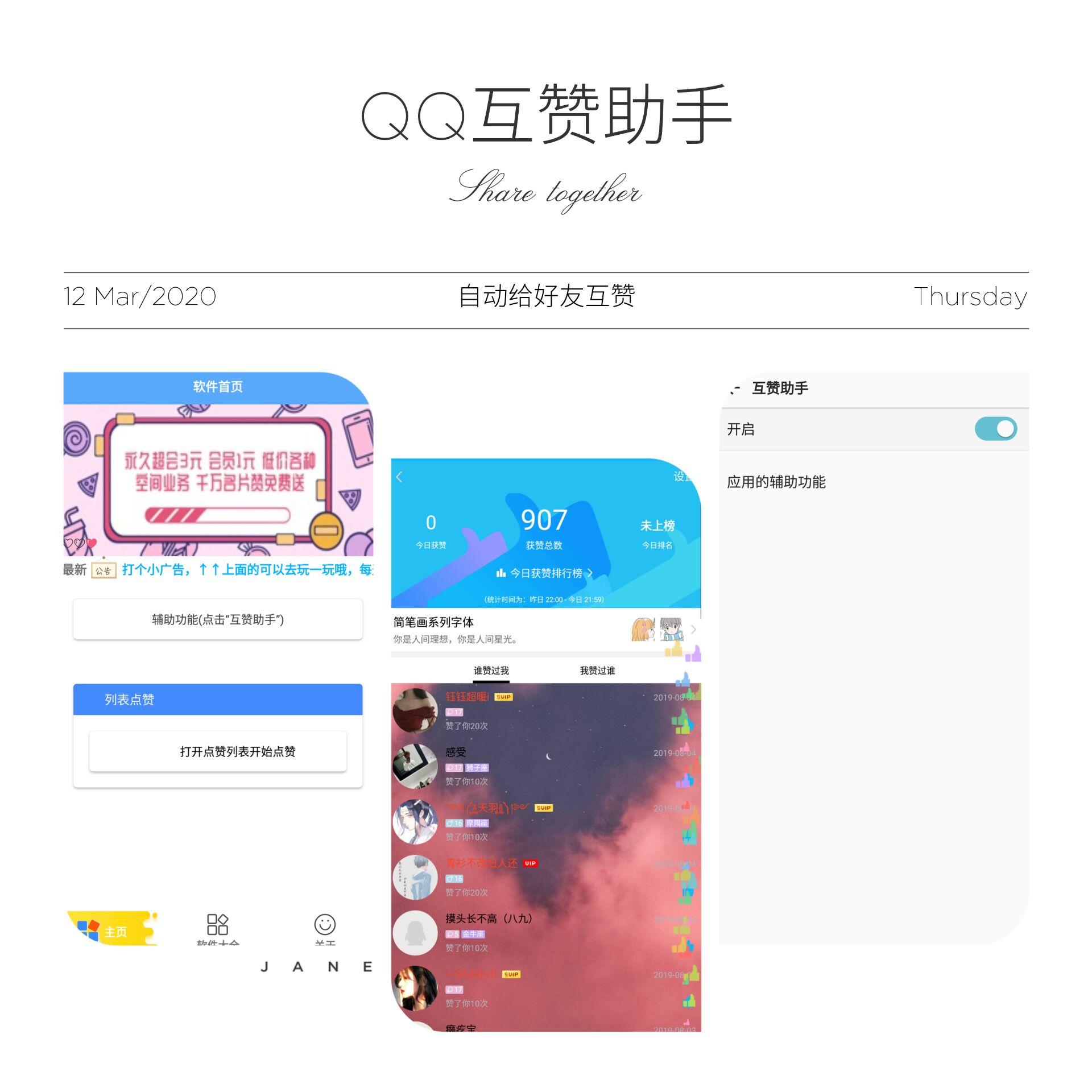 QQ互赞助手APP