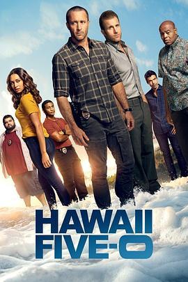夏威夷特勤組第十季海報劇照