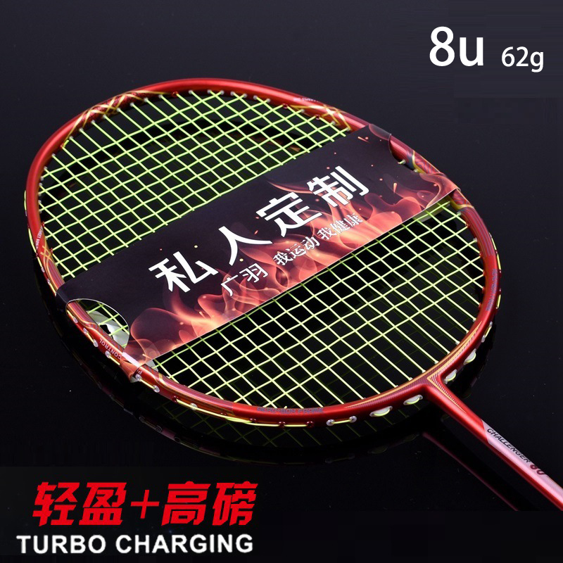 Badminton Racket Light Carbon Badminton Racquet +  String 8U 65g