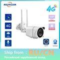 5MP Wi-Fi ip-камера безопасности защиты открытый 3G 4G сим-карта безопасности Камера CCTV ИК Ночное видение Водонепроницаемый P2P SD двухстороннее ауд...