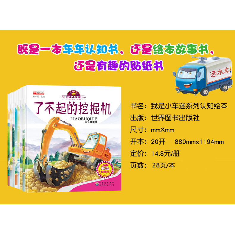 I Am Small Fans Beauty Picture Book Combo 8 Book Good Friend School Bus Heroic Police Car Children Cognitive Picture Book