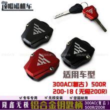 Aplique para loncin voge 500r/300ds/ac/ 200-18/650ds liga de alumínio caso chave
