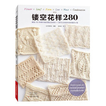 Book Hollow Combination-Pattern Knitting Flower Lace of 280-Kinds Leaf
