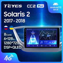 TEYES CC2L и CC2 Plus Штатная магнитола For Хендай Солярис 2 For Hyundai Solaris 2 2017 - 2018 Android до 8-ЯДЕР до 6 + 128ГБ 16*2EQ + DSP 2DIN автомагнитола 2 DIN DVD GPS мультимедиа авто...