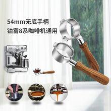 54 мм портативный фильтр для кофе без дна breville 870/878/880