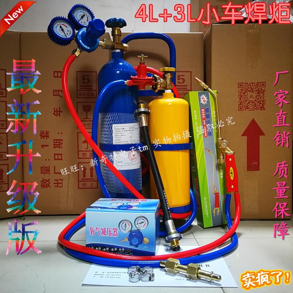4L Portable Small Car Torch 4L Oxygen Cylinder +3 Liter Gas Cylinder Large Oxygen