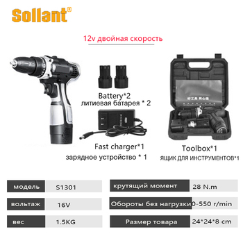 Sollant 12V Беспроводная Дрель электрическая отвертка мини беспроводной драйвер питания DC литий-и