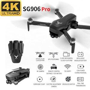 SG906 Pro профессиональный воздушный Радиоуправляемый Дрон 4K широкоугольный HD складной Квадрокоптер с высоким режимом удержания GPS Wifi Один кли...