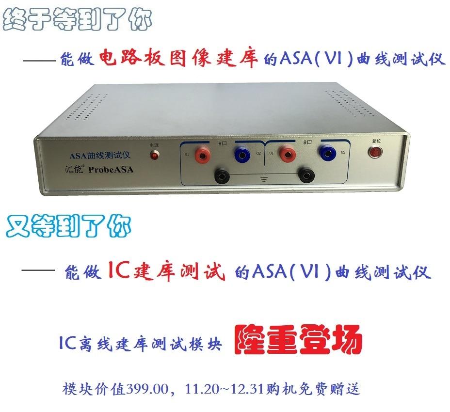ProbeASA Circuit Board Online Maintenance Tester ASA(VI) Curve Tester