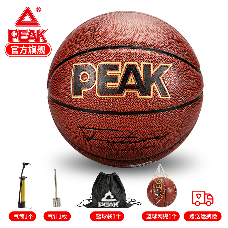 Peak Basketball No.7 2019 New Indoor And Outdoor Wear-resistant Cement Ground Student Competition Training Adult Basketball Without Return