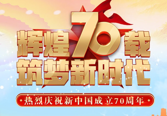 新中国成立70周年!国庆大阅兵与你一起看直播图片