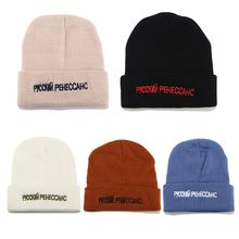 Women Men Russian Letter Embroidery Knitted Cap Harajuku Casual Student Winter Outdoor Hip Hop Snow Ski Warm Beanies Cuffed Hat