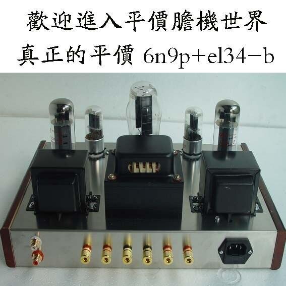 2019 Nobsound مصنعين بيع عرض خاص 5Z3P + 6N9P + EL34 B شنت أنبوب مضخم الصوت نهاية واحدة مقبض الطاقة 13 واط + 13 واط