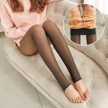 2020 Леггинсы Женские Толстые Леггинсы через мясо теплые брюки женские Леггинсы теплые сетчатые Леггинсы для женщин зимняя одежда