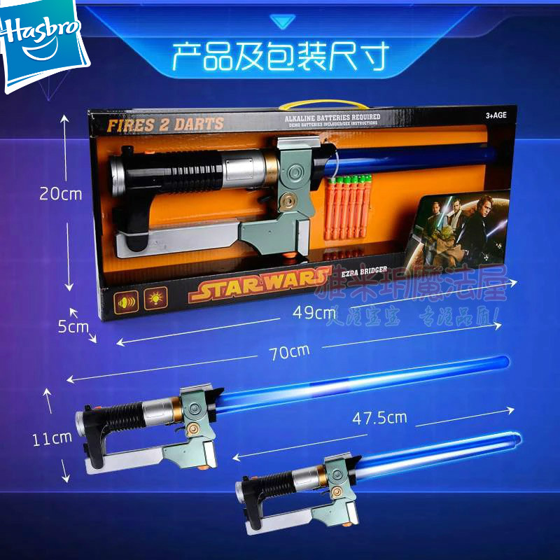 Hasbro Halloween Star Wars Lightsaber 7 Sveda Scalable Voice Cool Lightsaber Children Adults Play With Laser Sword Toys