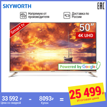Телевизор 50 дюймов Skyworth 50G2A 4K Ultra HD AI smart TV Android 8.0  5055InchTv MOLNIA