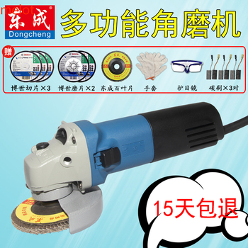 Angle grinder grinding wheel cutting into the East S1M-FF03-100A portable angle grinder 220V 710W standard