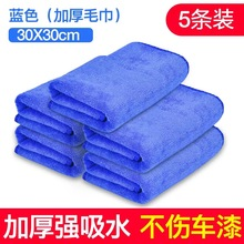 Washing towel water absorption thickening large-sized car cleaning cloth special towel lint free duster cloth automobile cheap Towel Set Plain Combed Cotton Rectangle Fleece Towel Quick-Dry Machine Washable 5s-10s striped Yarn Dyed Blue Gray 30*30cm 30*70cm
