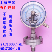 цены Stainless Steel Electric Contact Diaphragm Pressure Gauge YXC100BF-ML 1.6MPA 20*1.5 Material 316