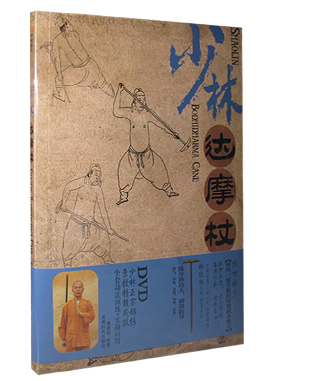 Shaolin Bodhidharma Cane ,shaolin Fist  By Shi De Yang With DVD Teaching  Chinese Kung Fu Book With Many Pictures  Free Shipping