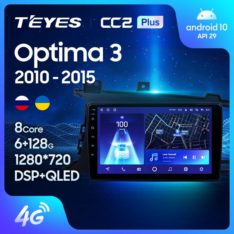 TEYES CC2L и CC2 Plus Штатная магнитола For Киа Оптима 3 TF For Kia Optima 3 TF 2010 - 2015 Android до 8-ЯДЕР до 6 + 128ГБ 16*2EQ + DSP 2DIN автомагнитола 2 DIN DVD GPS мультимедиа автомоби...