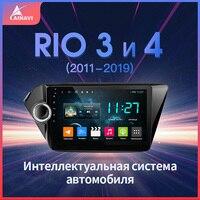AINAVI H1 kia rio 3 4 2011 2016 2017 2018 Car Radio Multimedia Video Player Navigation GPS Android 8.1 No 2din 2 din dvd