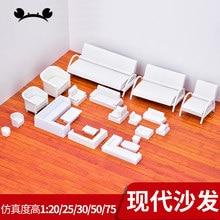 Modelo de móveis de sofá de design arquitetônico, conjunto de brinquedo, 1/20 1/25 1/30 1:50 1/75, balança para paisagem interior
