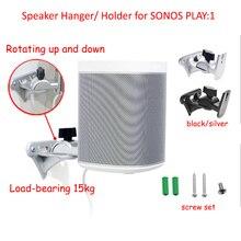 قابل للتعديل المعادن المتكلم حامل شماعات ل SONOS Play1 سماعة ذكية سطح المكتب مكبر صوت للحائط حامل ل SONOS اللعب واحد