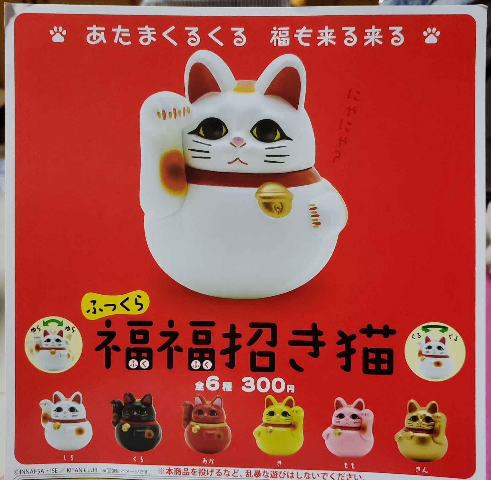 ญี่ปุ่นเดิม Bulks แคปซูลสัตว์น่ารักไขมันน้อย Bell Lucky Cat ของเล่นเด็กคริสต์มาสของขวัญตกแต่ง Desktop