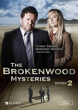 断林镇迷案/布罗肯伍德疑案第四季