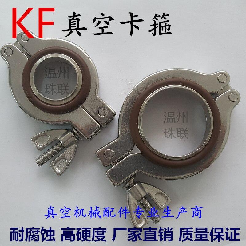 2PCS KF10 Aluminum Vacuum Clamp Pump Flange Fitting Parts Free Shipping