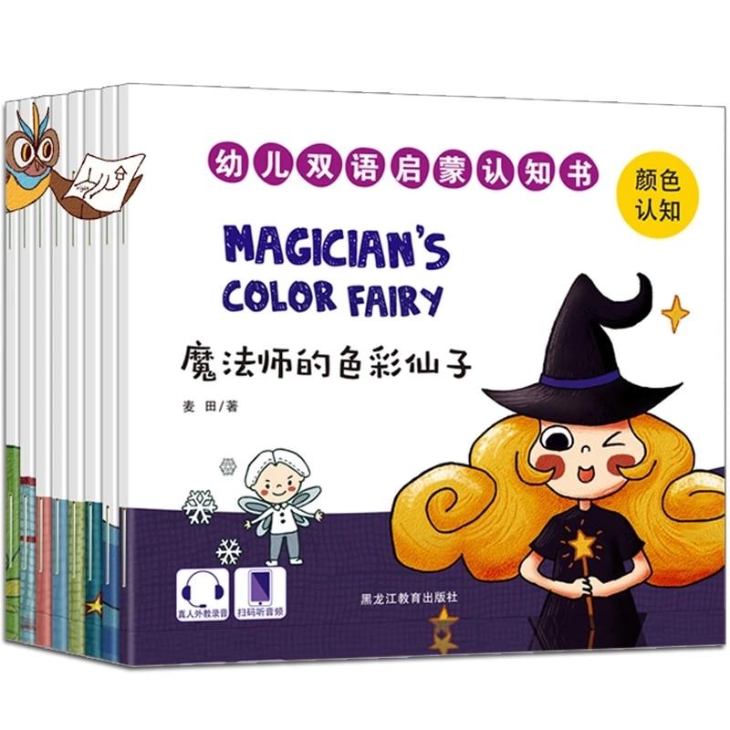 8 книг/набор Детская двуязычное просветление головоломки распознавание раннего образования Познавательная книга с картинками знания англ...