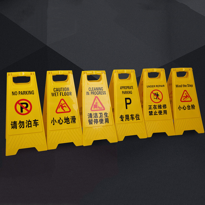 Yellow Caution Sign Safety Warning Sign Caution Wet Floor No Parking Plastic Folding Both Sided A Triangle Board