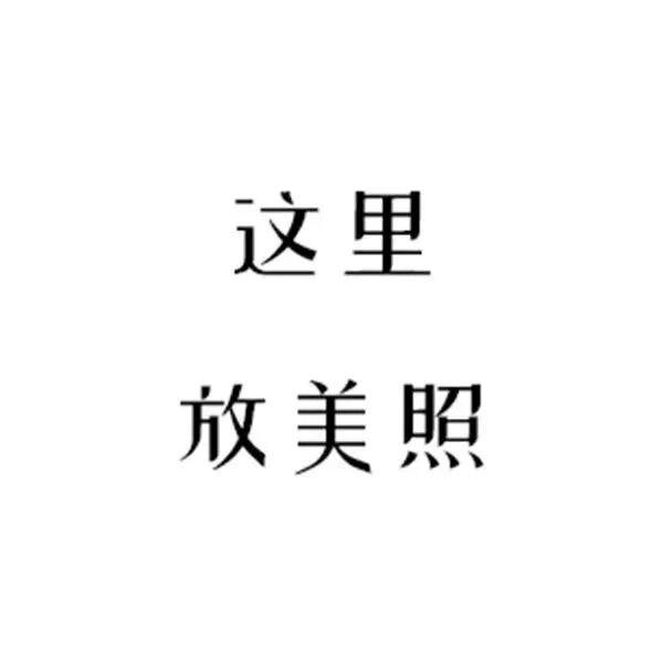 5ec55794084c1 - 七夕、情人节、520专属:这样发制霸朋友圈,单身狗文末最后一条!