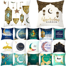 1pcs 45*45cm עיד מובארק הרמדאן כרית כיסוי מוסלמי פסטיבל חדש שנה בית ספת מכונית כרית קישוט במקרה כרית דקורטיבי