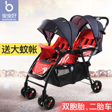 Twin Strollers Can Sit, Lie, Fold, and Carry Two-person Strollers. Baby Accessories Basket