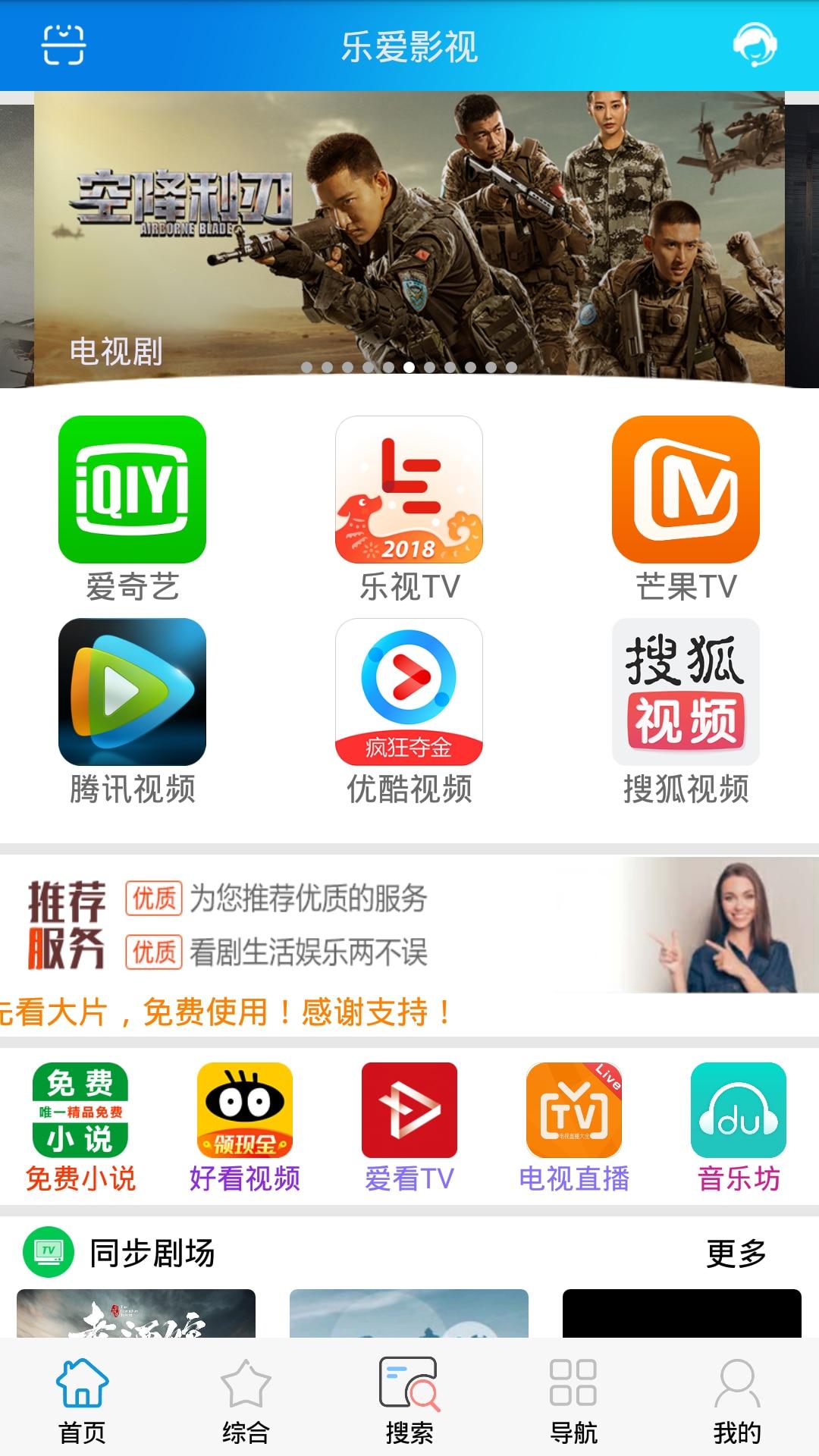 全网影视聚合app:安卓乐爱影视v5.1,可看各大网站视频VIP影视 配图 No.1