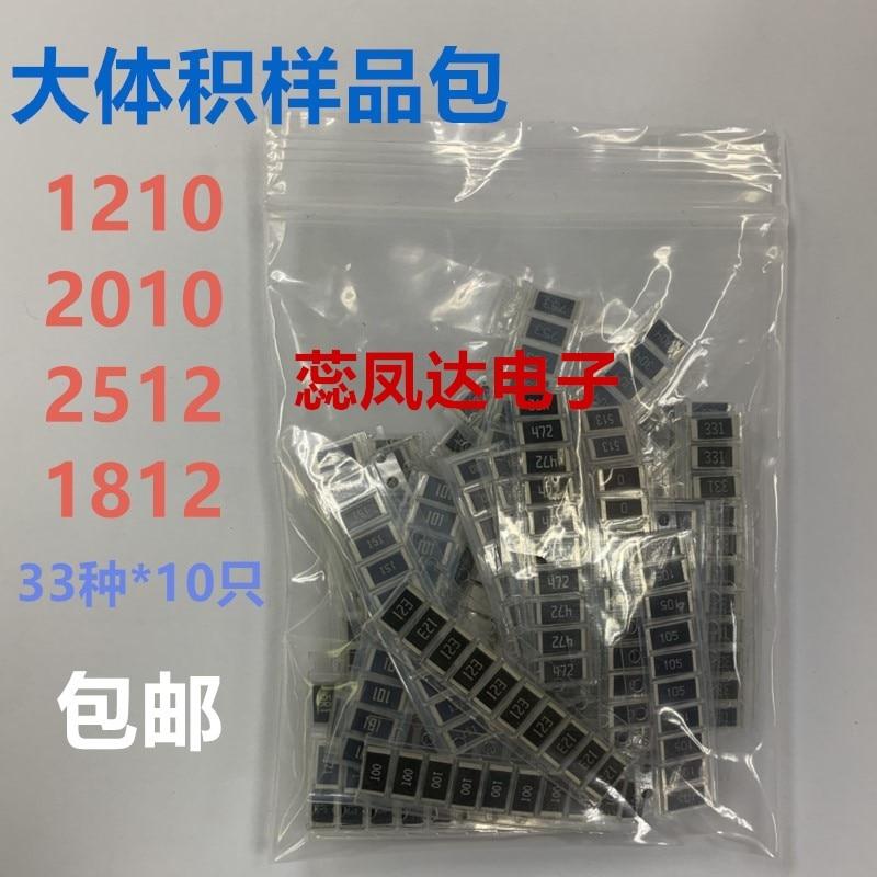 5% 1210 2010 2512 1812 Smd Resistor Kit 1R-1M Resistor Assortment Resistor Pack 33value