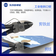 Sunshine SS-109 SS-110 Beveled pliers pointed pliers For mobile phone repair shielding cover scissors line cutter(China)