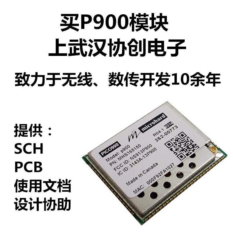 Wireless Data Transmission Module P900 MICROHARD
