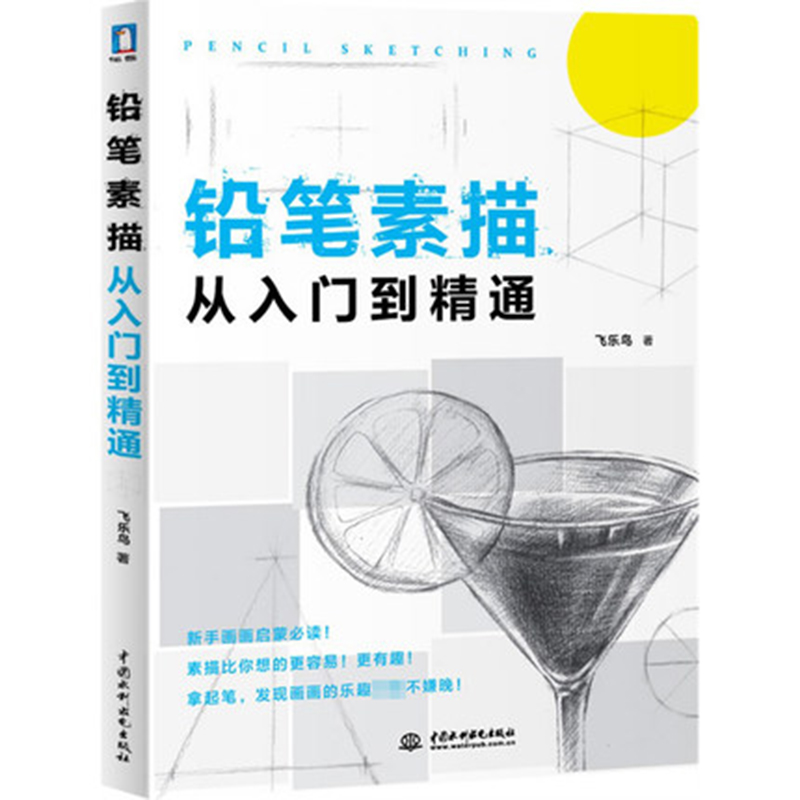 Sketch Book Pencil Sketch From Entry To Proficient Character Still Life Sketch Basic Tutorial Textbook Painting Books