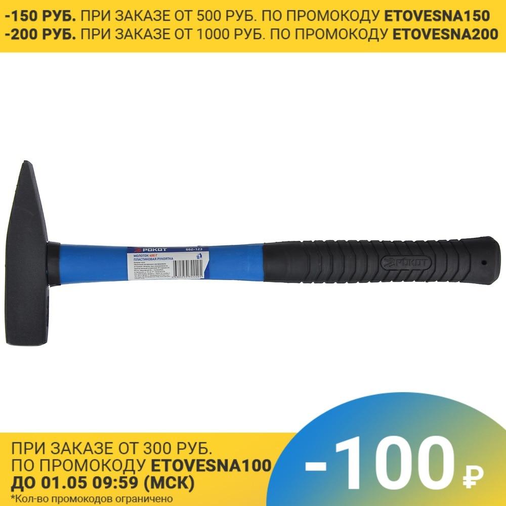 ROKOT marteau 400g poignée en plastique outils à main
