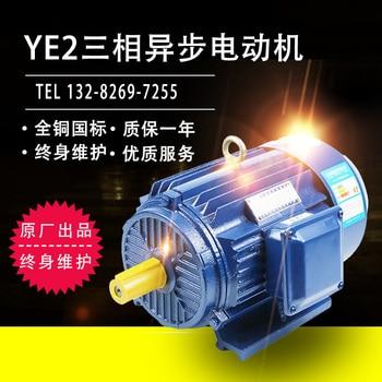 Three-phase asynchronous motor Y90L-6 1.1KW new full copper wire national standard 380V motor YE2 motor motor motor