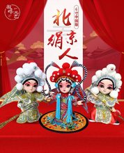 anime pop it Chinese Dolls Silk Gifts and Dolls Ornaments Peking Opera Facebook Opera Characters Gifts