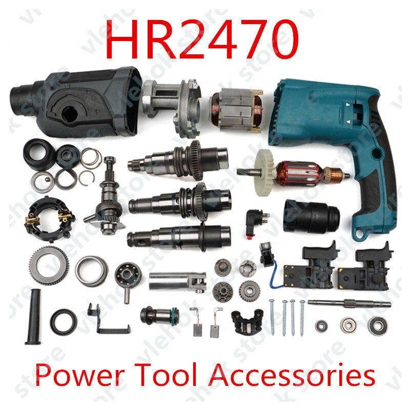 Makita HR2470 HR 2470 전동 해머 임팩트 드릴 전동 공구 액세서리 공구 부품 교체