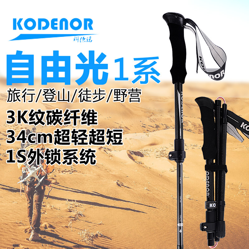 Section Denau Outdoor Free Light 1 Series 3K Texture Carbon Fiber Folding Alpenstock External Lock Ultra-Light Telescopic Wand
