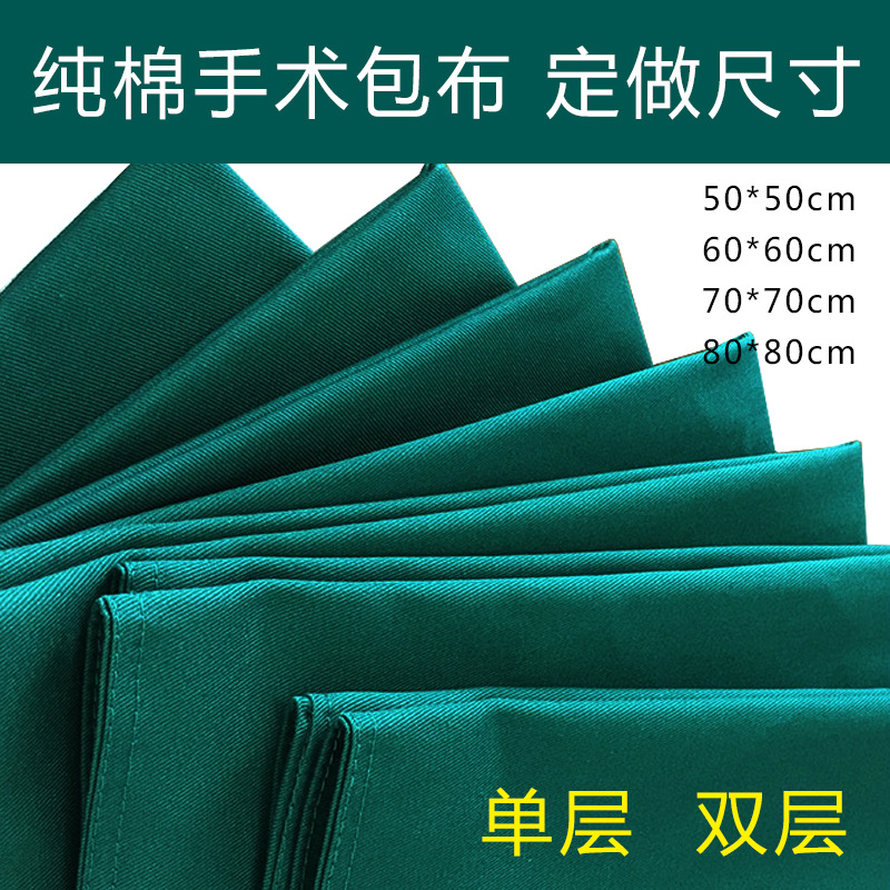 Drapes Medical Cotton Cosmetic And Plastic Surgery Instruments And Tools Wrappiug Cloth Surgical Tool