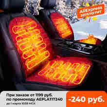 Электрический подогрев для сидений автомобиля, регулируемые чехлы на автомобильные сидение, 2 шт., с функцией быстрого подогрева, цвета: чер...