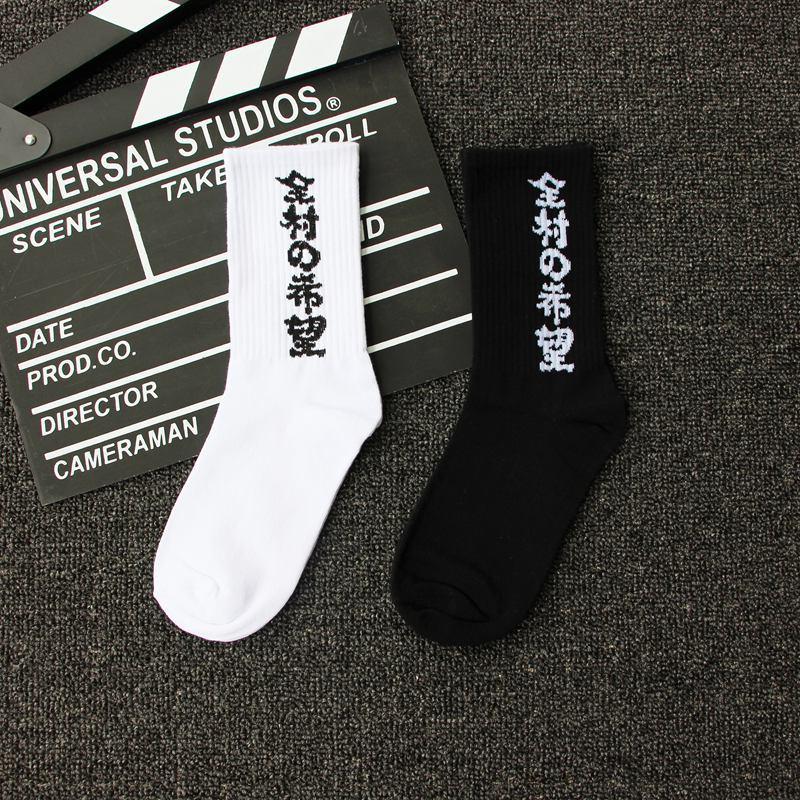 Fashion Men Sock Happy Text Mens Socks Cotton Mens Warm Japanese Home Harajuku Casual Black White Funny Streetwear Skarpetki